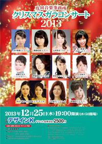 20131225gala_s.jpg
