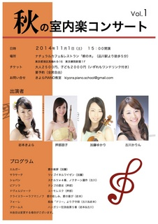 20141101秋の室内楽コンサートチラシ.jpg