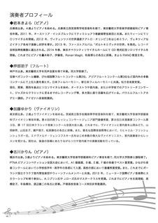 20141101秋の室内楽コンサートチラシ_裏.jpg