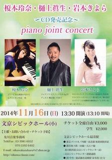 20141116及川ジョイントコンサート.jpeg