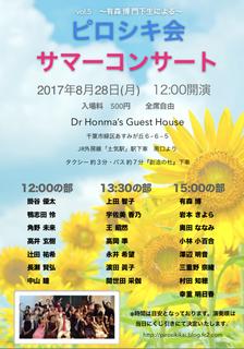 2017piroshiki-kai.summer.PNG